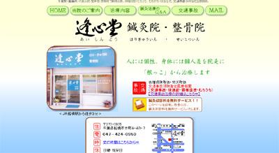 船橋駅すぐの鍼灸院・整骨院<逢心堂>