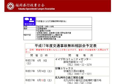 福岡県行政書士会 交通事故相談会 (福岡)