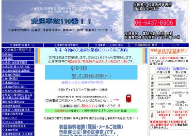 交通事故110番 尼崎事務所様(兵庫)