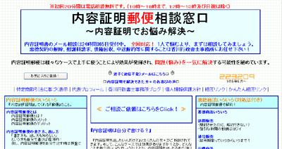 内容証明郵便相談窓口〜内容証明でお悩み解決〜 様 (福岡)