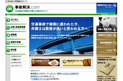 事故解決.com