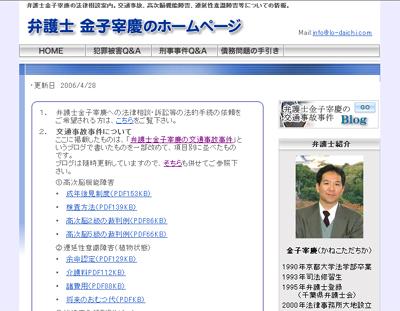 弁護士 金子宰慶のホームページ