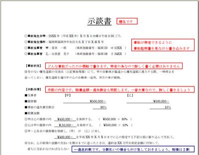 物損事故用示談書ダウンロード(過失割合が有る場合)