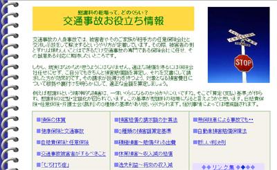 交通事故 慰謝料相場などのお役立ち情報 by福岡県行政書士 様 (福岡)