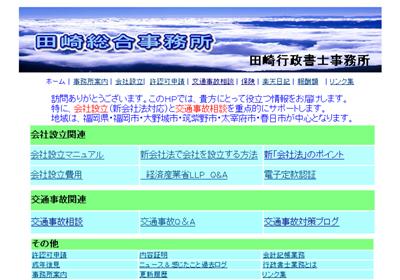 田崎行政書士事務所 様 (福岡)