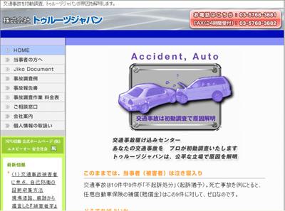 株式会社 トゥルーヅジャパン