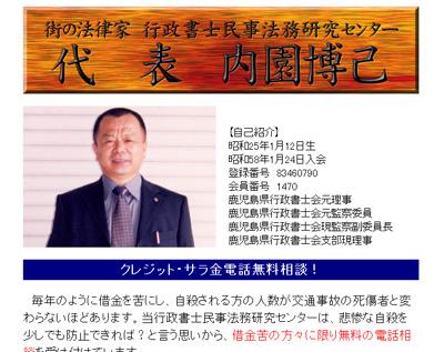 行政書士民事法務研究センター