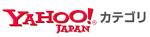 Yahoo!Japanカテゴリ