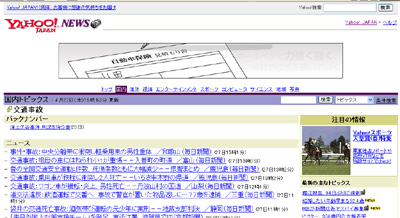 Yahoo!ニュース - 交通事故