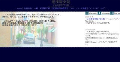 交通事故専門治療:湯浅鍼灸院